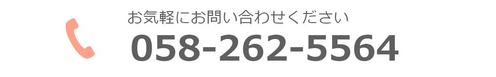 058-262-5564